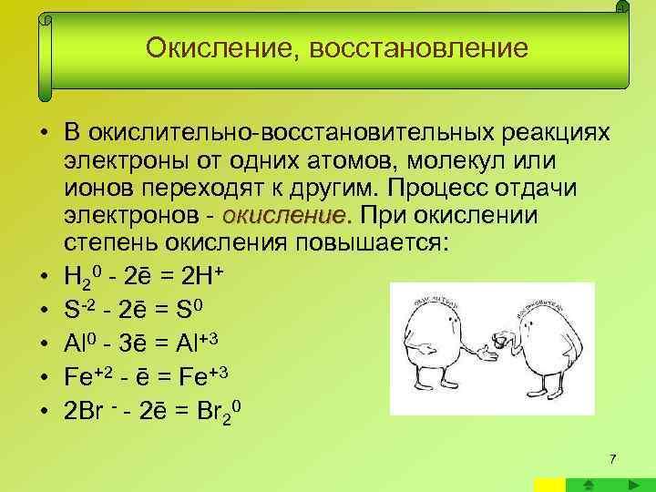 Окисление, восстановление  • В окислительно-восстановительных реакциях  электроны от одних атомов,