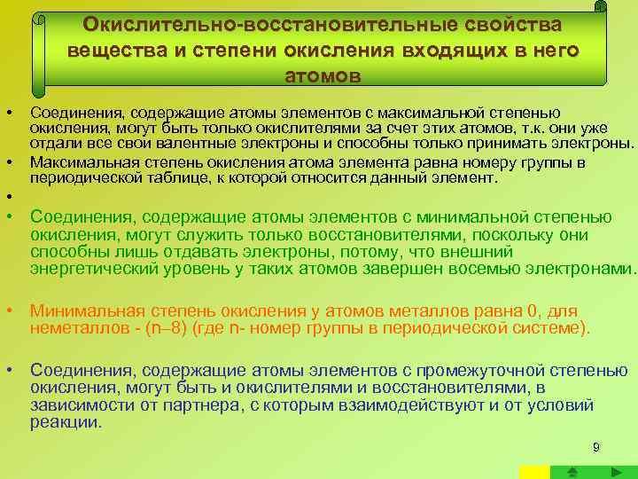 Окислительно-восстановительные свойства   вещества и степени окисления входящих в него