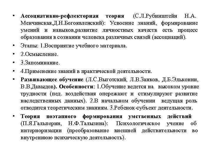 • Ассоциативно-рефлекторная теория (С. Л. Рубинштейн Н. А.    Менчинская, Д.