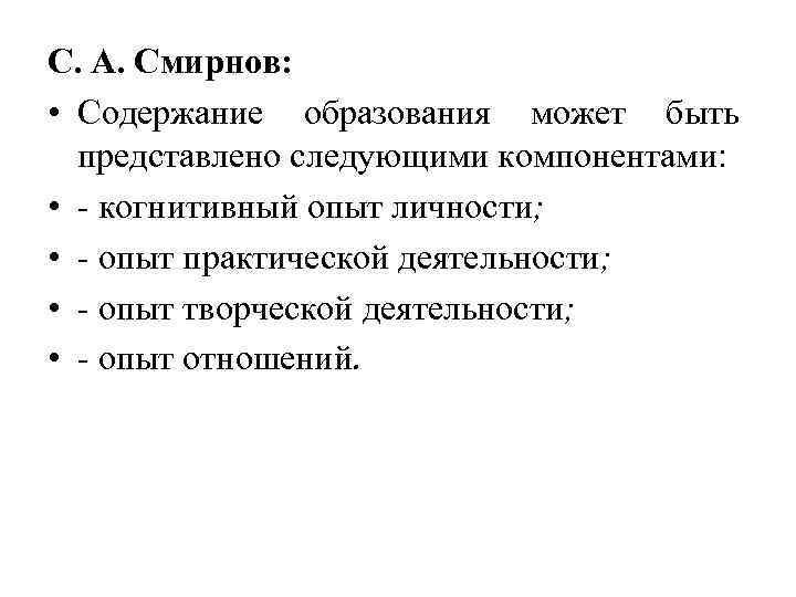 С. А. Смирнов:  • Содержание образования может быть  представлено следующими компонентами: