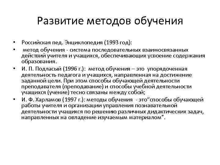 Развитие методов обучения • Российская пед. Энциклопедия (1993 год):  • метод