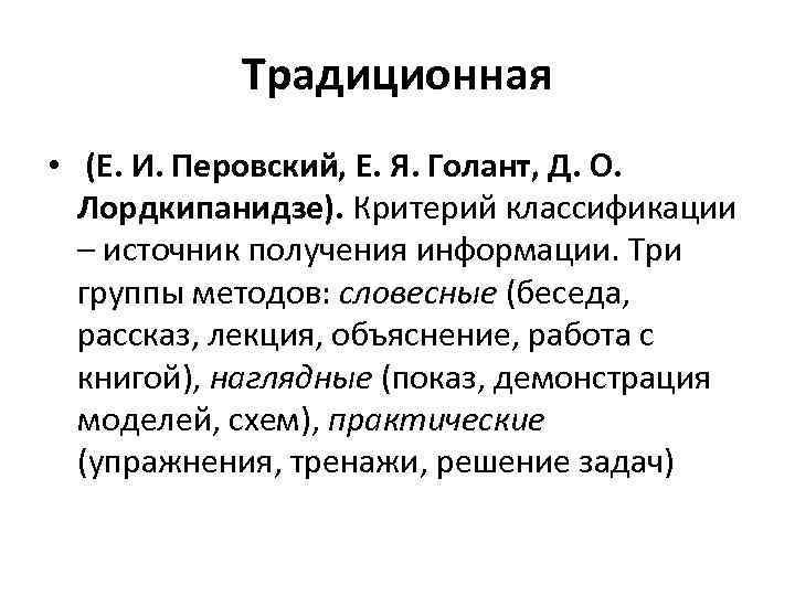 Традиционная • (Е. И. Перовский, Е. Я. Голант, Д. О.  Лордкипанидзе).