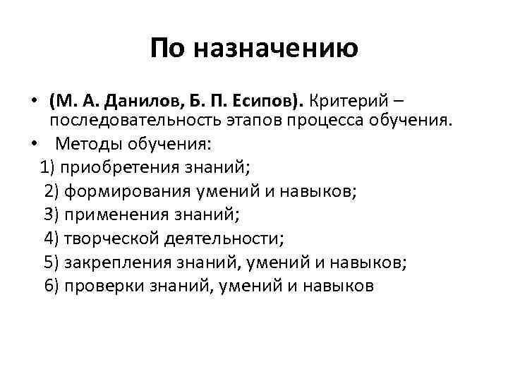По назначению • (М. А. Данилов, Б. П. Есипов). Критерий –