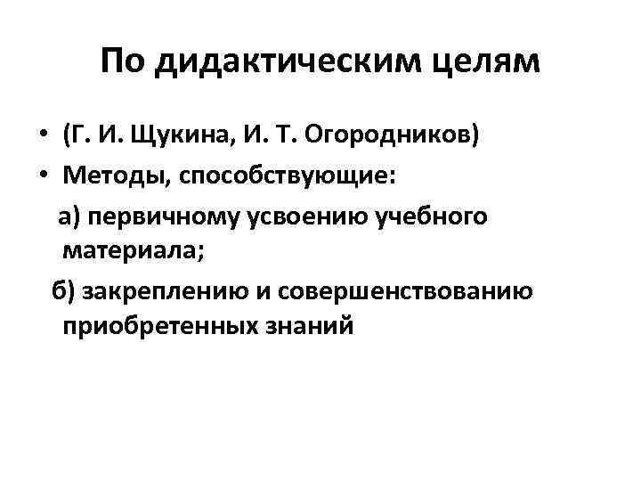 По дидактическим целям • (Г. И. Щукина, И. Т. Огородников) • Методы,