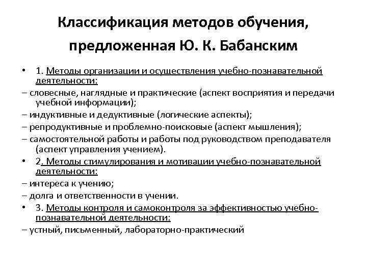 Классификация методов обучения,   предложенная Ю. К. Бабанским • 1. Методы