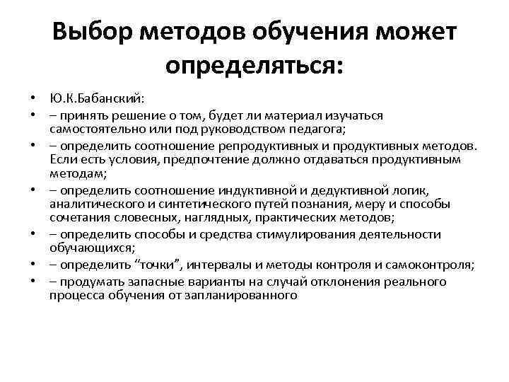 Выбор методов обучения может  определяться:  • Ю. К. Бабанский:
