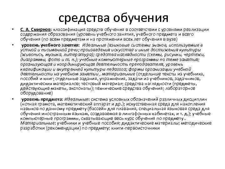 средства обучения •  С. А. Смирнов: классификация средств обучения