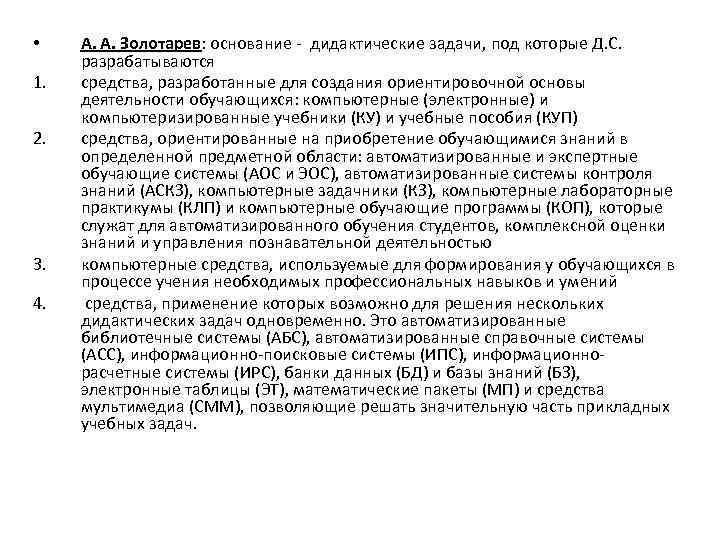 • А. А. Золотарев: основание - дидактические задачи, под которые Д. С.