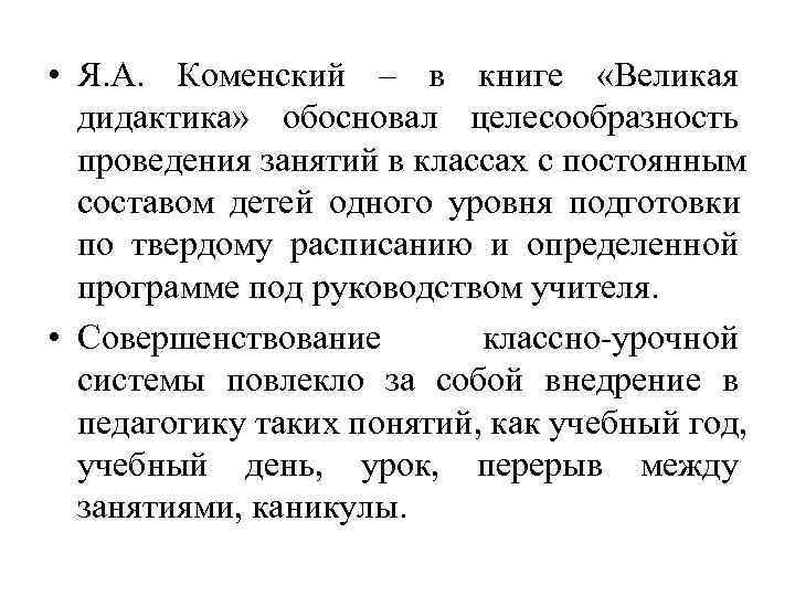 • Я. А.  Коменский – в книге  «Великая  дидактика»