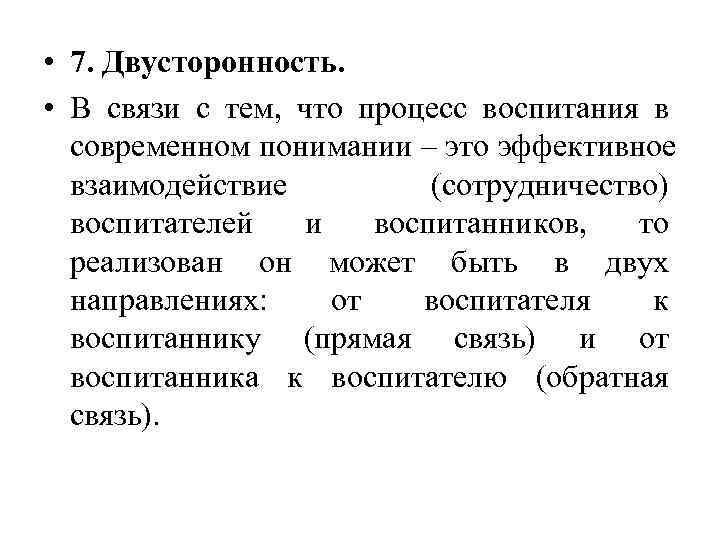 • 7. Двусторонность.  • В связи с тем,  что процесс воспитания