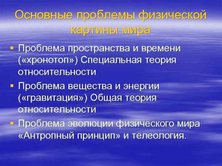 Основные проблемы физической   картины мира § Проблема пространства и времени  (