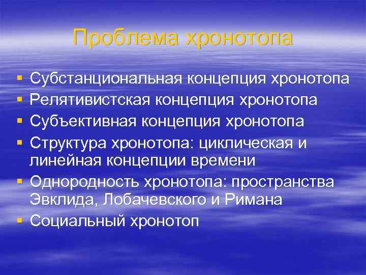 Проблема хронотопа § Субстанциональная концепция хронотопа § Релятивистская концепция хронотопа § Субъективная концепция