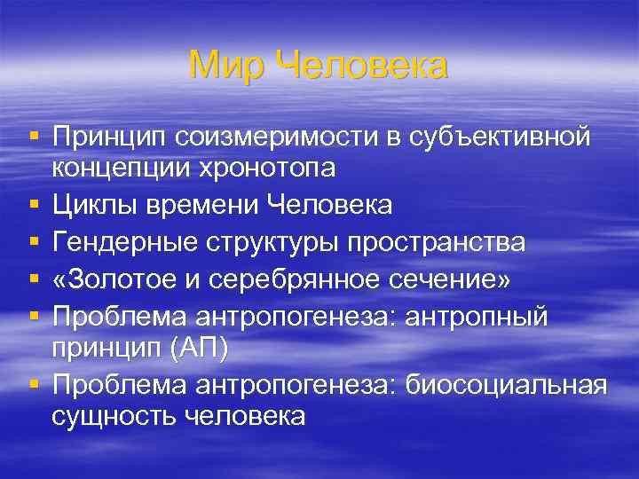 Мир Человека § Принцип соизмеримости в субъективной  концепции хронотопа §