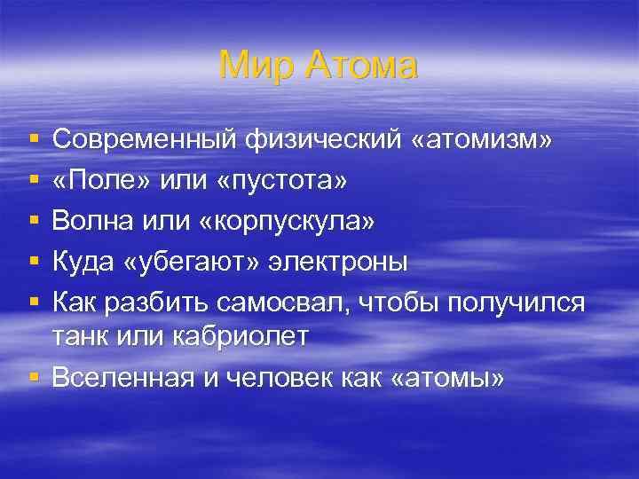 Мир Атома § Современный физический «атомизм» § «Поле» или «пустота» §
