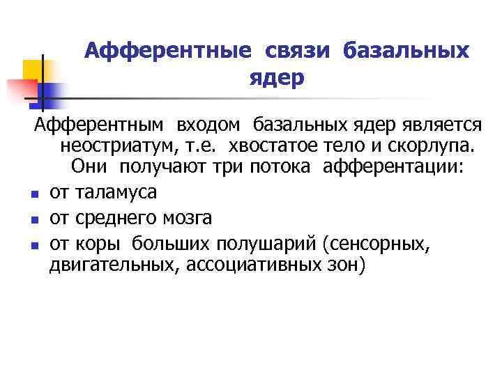 Афферентные связи базальных   ядер Афферентным входом базальных ядер является неостриатум, т.