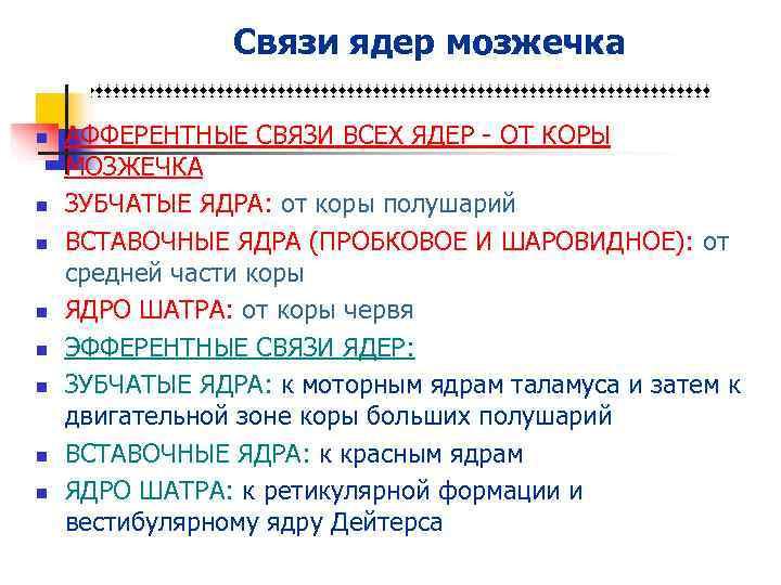 Связи ядер мозжечка n  АФФЕРЕНТНЫЕ СВЯЗИ ВСЕХ ЯДЕР -