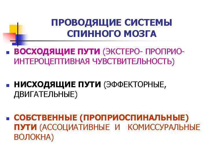 ПРОВОДЯЩИЕ СИСТЕМЫ    СПИННОГО МОЗГА n  ВОСХОДЯЩИЕ ПУТИ (ЭКСТЕРО-