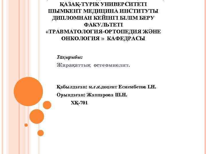 ҚАЗАҚ-ТҮРІК УНИВЕРСИТЕТІ ШЫМКЕНТ МЕДИЦИНА ИНСТИТУТЫ  ДИПЛОМНАН КЕЙІНГІ БІЛІМ БЕРУ  ФАКУЛЬТЕТІ