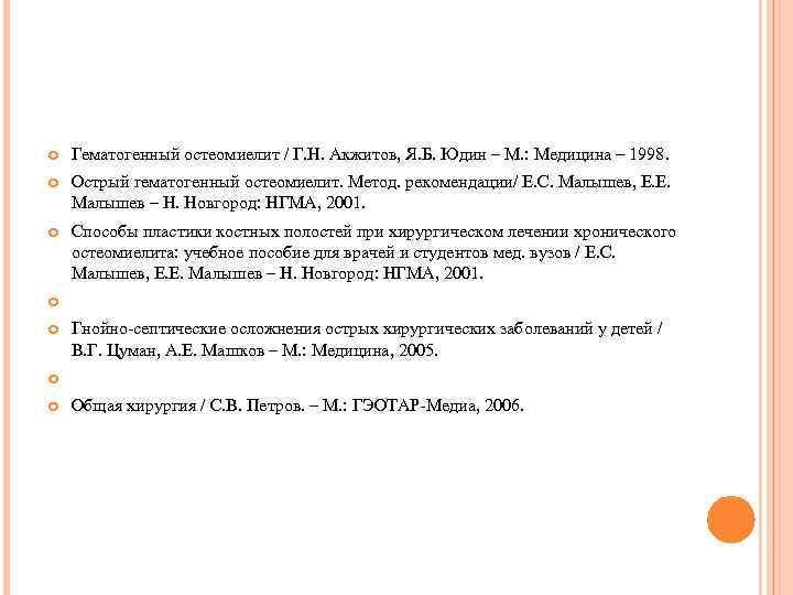 ПАЙДАНЫЛҒАН ӘДЕБИЕТТЕР Гематогенный остеомиелит / Г. Н. Акжитов, Я. Б. Юдин – М. :