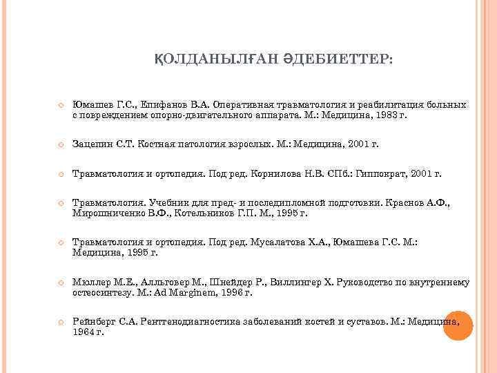 ҚОЛДАНЫЛҒАН ӘДЕБИЕТТЕР:  Юмашев Г. С. , Епифанов В. А.