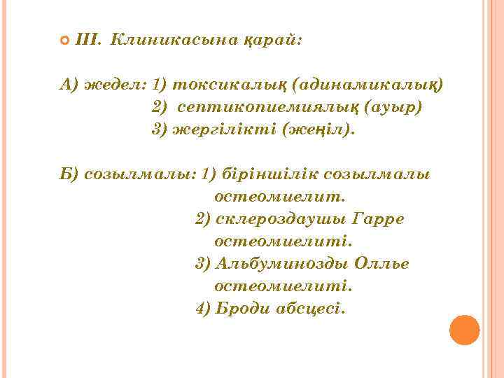 III. Клиникасына қарай:  А) жедел: 1) токсикалық (адинамикалық)  2) септикопиемиялық
