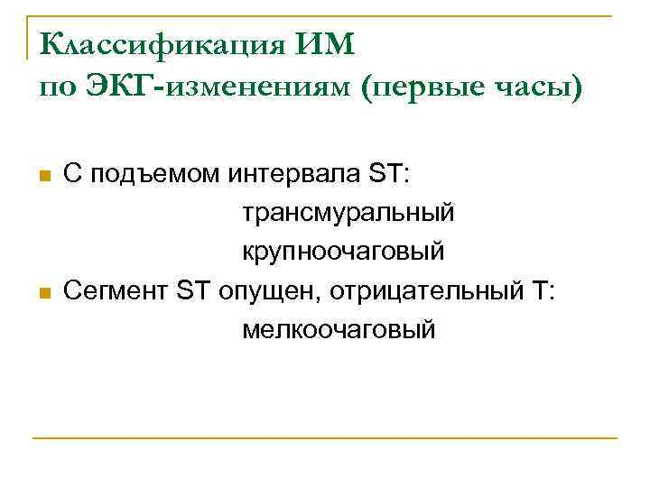 Классификация ИМ по ЭКГ-изменениям (первые часы) n  С подъемом интервала ST: