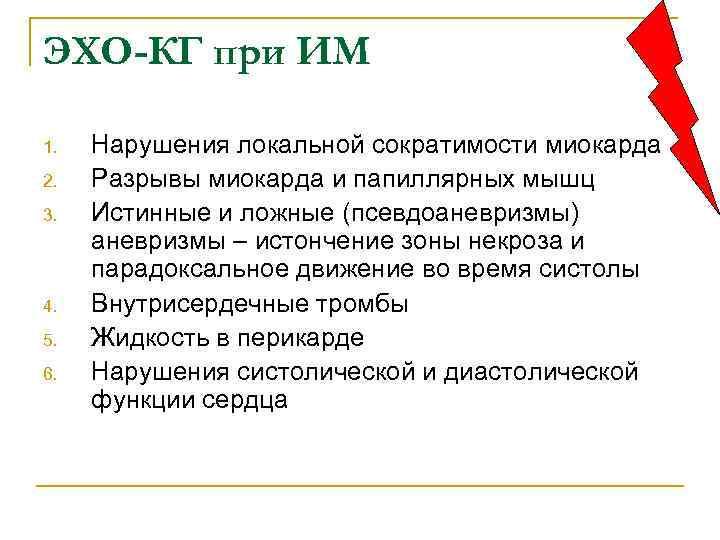 ЭХО-КГ при ИМ 1.  Нарушения локальной сократимости миокарда 2.  Разрывы миокарда и