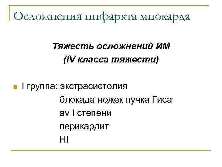 Осложнения инфаркта миокарда  Тяжесть осложнений ИМ   (IV класса тяжести) n