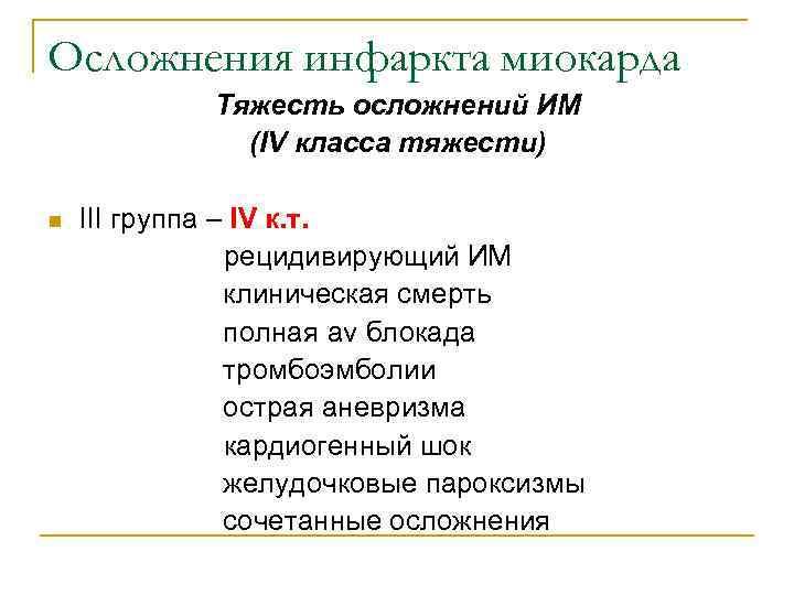 Осложнения инфаркта миокарда   Тяжесть осложнений ИМ    (IV класса тяжести)