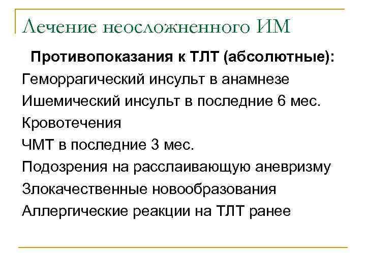 Лечение неосложненного ИМ Противопоказания к ТЛТ (абсолютные): Геморрагический инсульт в анамнезе Ишемический инсульт в