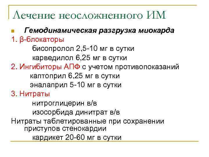 Лечение неосложненного ИМ n  Гемодинамическая разгрузка миокарда 1. β-блокаторы  бисопролол 2, 5