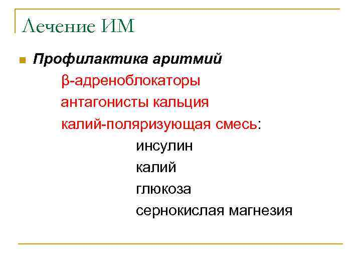 Лечение ИМ n  Профилактика аритмий  β-адреноблокаторы  антагонисты кальция  калий-поляризующая смесь: