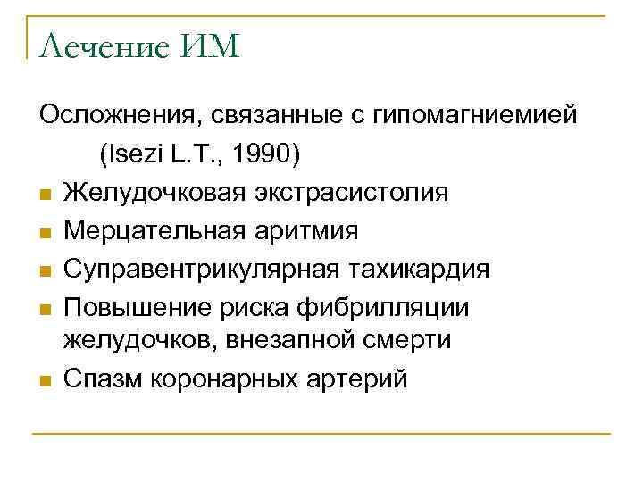 Лечение ИМ Осложнения, связанные с гипомагниемией (Isezi L. T. , 1990) n Желудочковая экстрасистолия