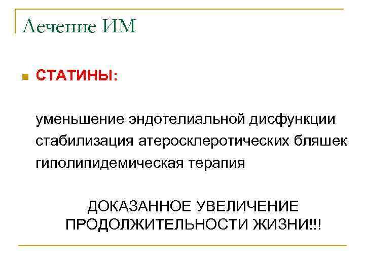 Лечение ИМ n  СТАТИНЫ:  уменьшение эндотелиальной дисфункции стабилизация атеросклеротических бляшек гиполипидемическая терапия