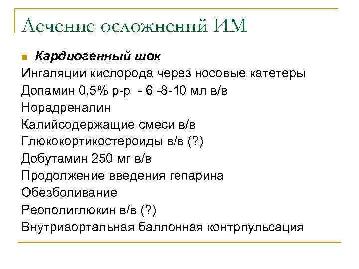Лечение осложнений ИМ n Кардиогенный шок Ингаляции кислорода через носовые катетеры Допамин 0, 5%