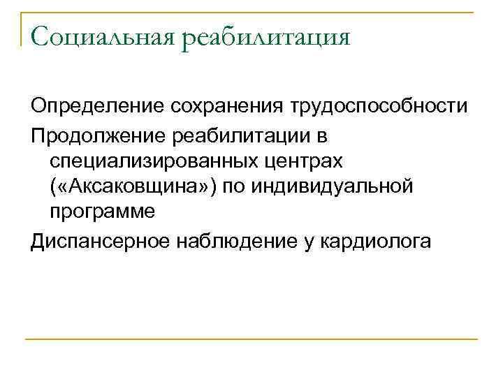 Социальная реабилитация Определение сохранения трудоспособности Продолжение реабилитации в специализированных центрах ( «Аксаковщина» ) по