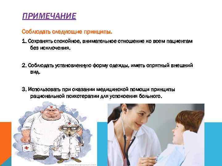ПРИМЕЧАНИЕ Соблюдать следующие принципы. 1. Сохранять спокойное, внимательное отношение ко всем пациентам без исключения.