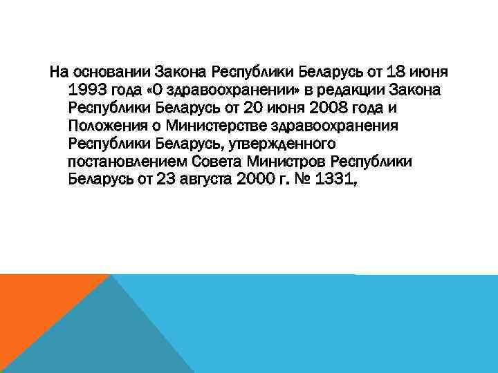 На основании Закона Республики Беларусь от 18 июня  1993 года «О здравоохранении» в
