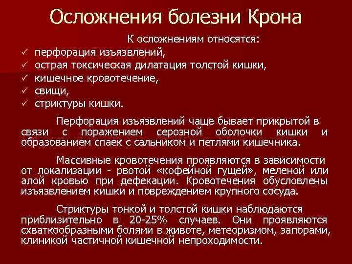 Осложнения болезни Крона     К осложнениям относятся: ü  перфорация