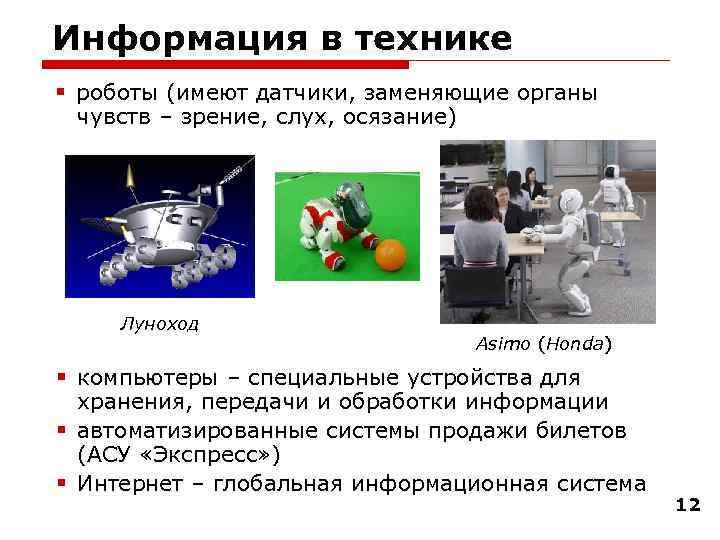 Информация в технике § роботы (имеют датчики, заменяющие органы  чувств – зрение, слух,