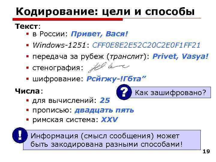 Кодирование: цели и способы Текст:  § в России: Привет, Вася! § Windows-1251: CFF