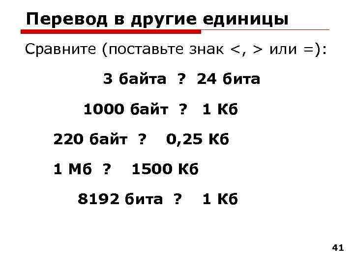 Перевод в другие единицы Сравните (поставьте знак <, > или =):   3