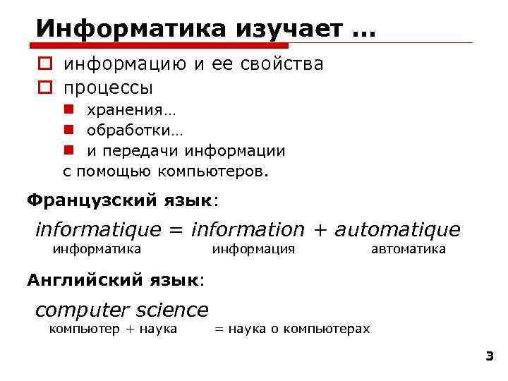 Информатика изучает … o информацию и ее свойства o процессы  n хранения…