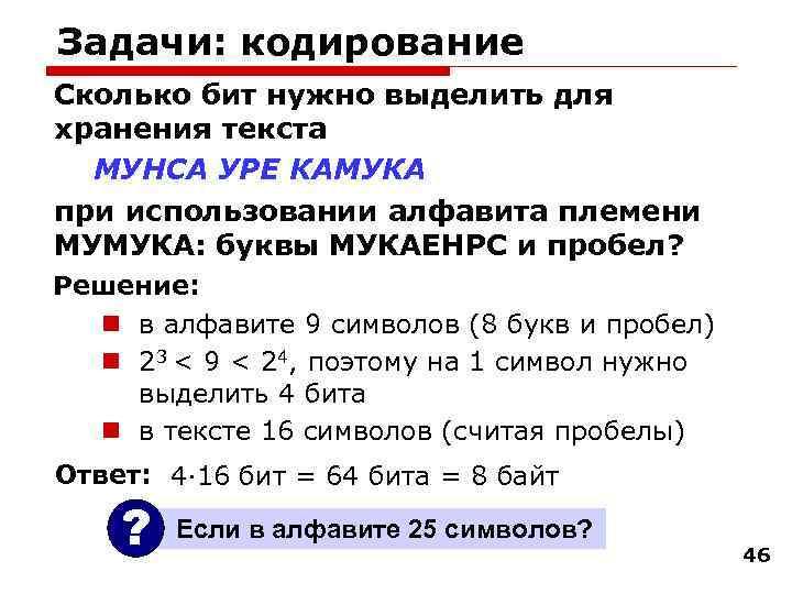 Задачи: кодирование Сколько бит нужно выделить для хранения текста МУНСА УРЕ КАМУКА при использовании