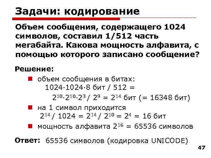 Задачи: кодирование Объем сообщения, содержащего 1024 символов, составил 1/512 часть мегабайта. Какова мощность алфавита,
