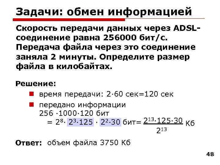 Задачи: обмен информацией Скорость передачи данных через ADSL- соединение равна 256000 бит/c.  Передача