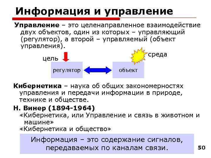 Информация и управление Управление – это целенаправленное взаимодействие двух объектов, один из которых –