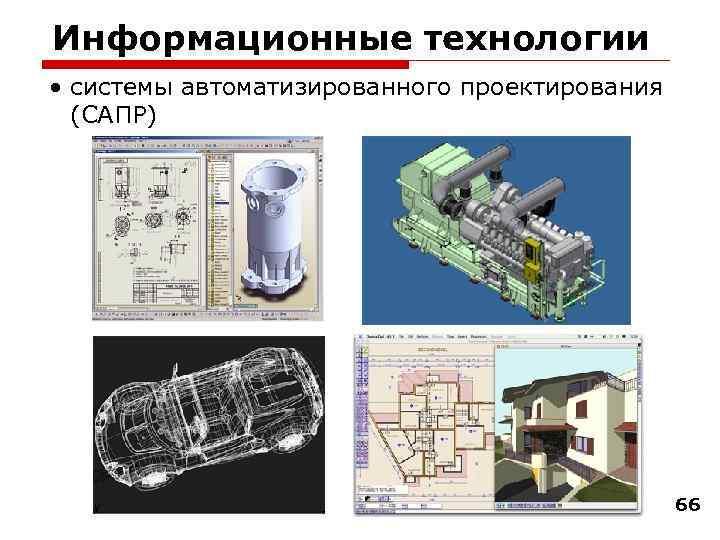Информационные технологии • системы автоматизированного проектирования  (САПР)     66