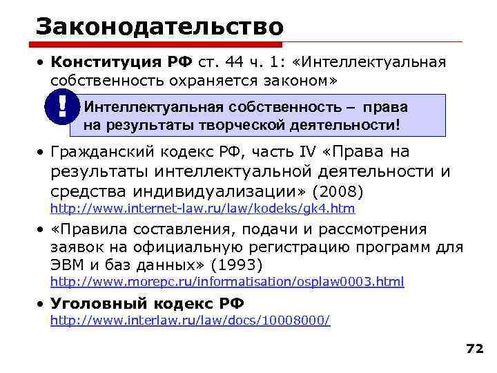 Законодательство • Конституция РФ ст. 44 ч. 1:  «Интеллектуальная  собственность охраняется законом»