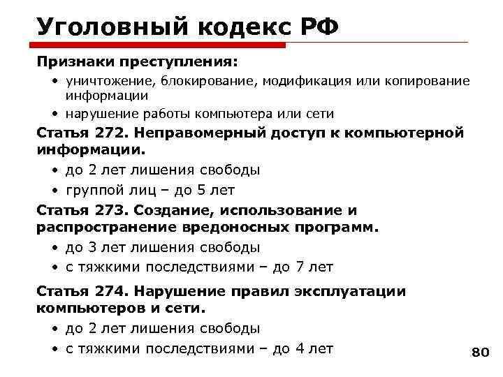 Уголовный кодекс РФ Признаки преступления: • уничтожение, блокирование, модификация или копирование  информации
